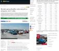 Onet.pl: Rynek samochodów używanych w sierpniu 2017 roku